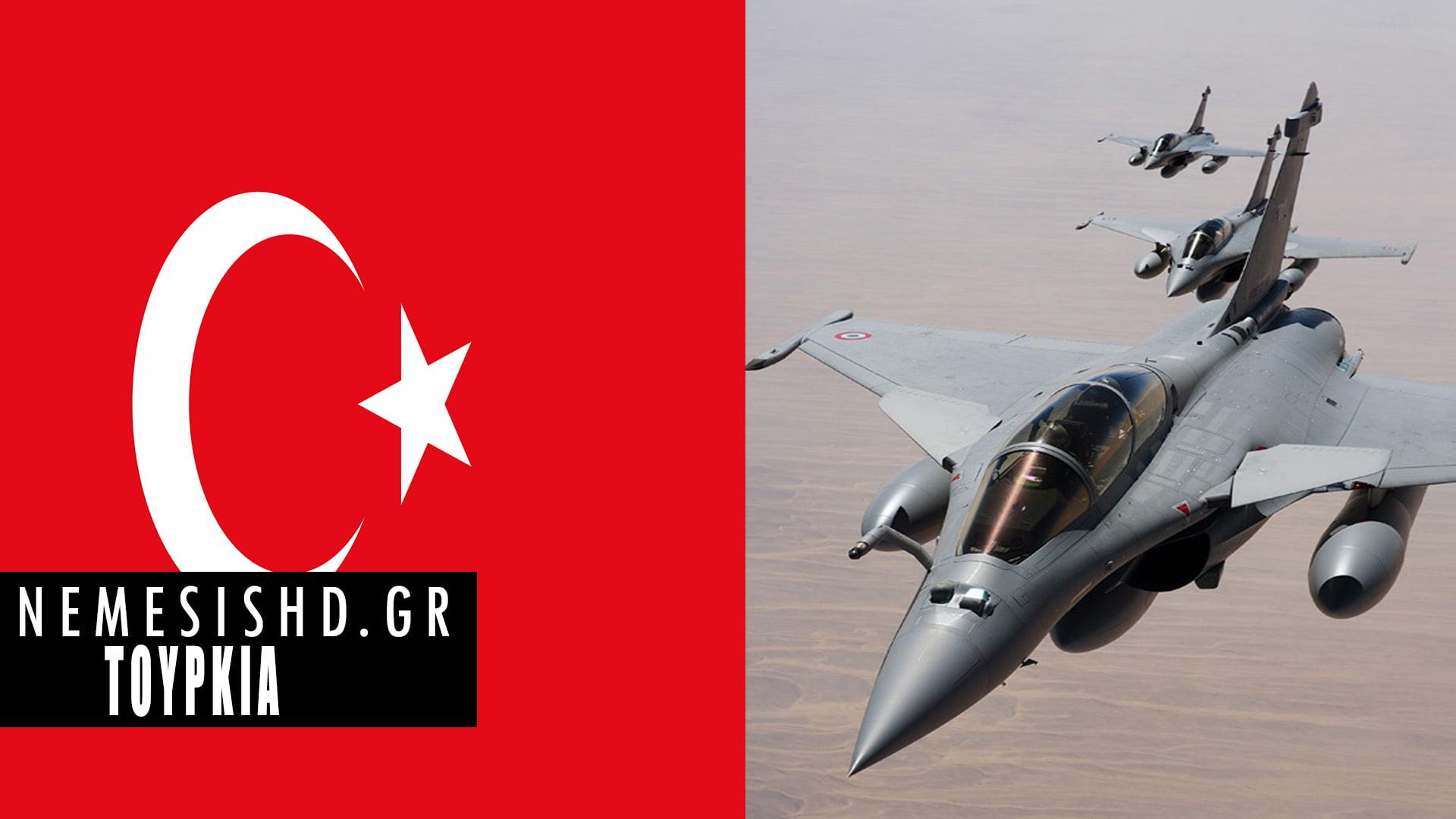 Η ΤΟΥΡΚΙΑ ΔΟΚΙΜΑΖΕΙ ΤΑ RAFALE: Συμμετοχή Κατάρ στην Anatolian Eagle