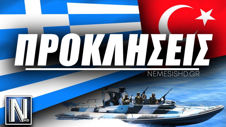 Η Δεκαετία των Τουρκικών προκλήσεων και η στάση της Ελλάδας