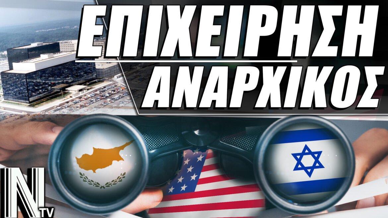 ΕΠΙΧΕΙΡΗΣΗ ΑΝΑΡΧΙΚΟΣ | Η Κύπρος βάση παρακολούθησης των Ισραηλινών UAV
