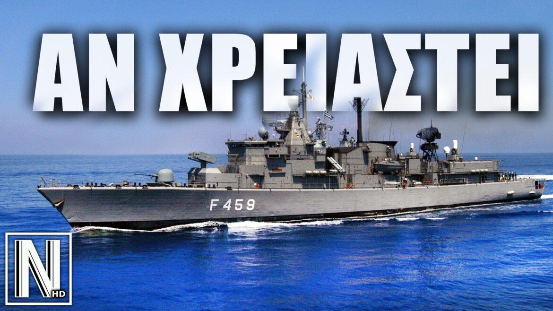 Αν χρειαστεί ας απειληθεί η ειρήνη στην Μεσόγειο