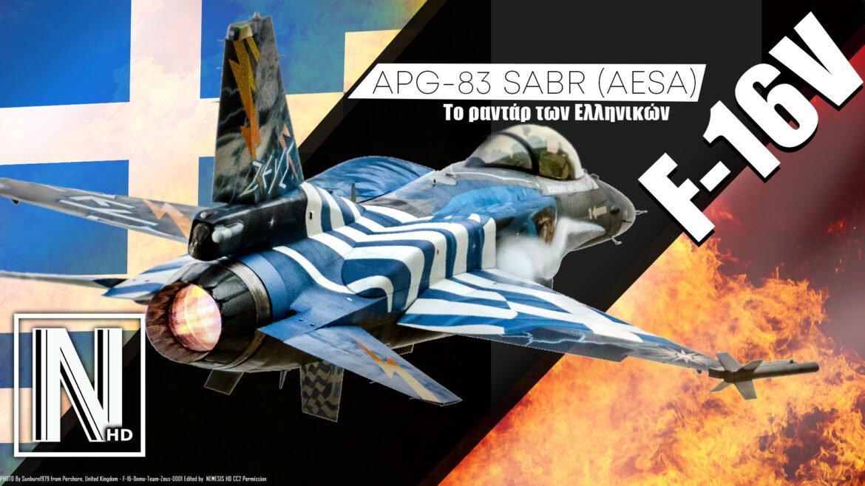 ΕΛΛΗΝΙΚΑ F-16 Viper: Το φονικό ραντάρ APG-83 που τα εξοπλίζει